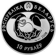 10 Roubles (Great White Egret) -  obverse
