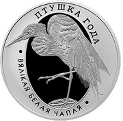 10 Roubles (Great White Egret) -  reverse