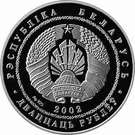 20 Roubles (Brown Bear) – obverse