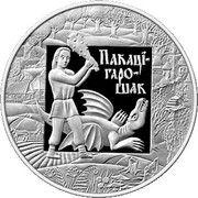 1 Rouble (Tale of Pokatigoroshek) -  reverse