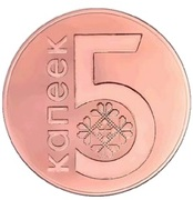 5 Kopeks -  reverse