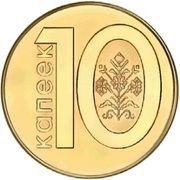 10 Kopeks -  reverse