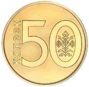 50 Kopeks -  reverse
