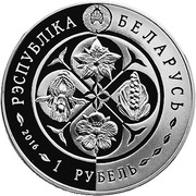 1 Rouble (Ghost Orchid) – obverse
