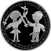 1 Rouble (The World through Children's Eyes) – reverse