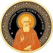 5000 Roubles (St. Sergius, Hegumen of Radonezh) – reverse