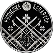 20 Roubles (Biathlon)