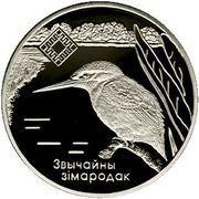 1 Rouble (Lipichanskaya Pushcha Wildlife Reserve) – reverse