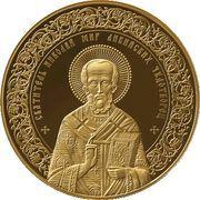 5000 Roubles (St Nicholas the Wonderworker) – reverse
