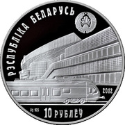 10 Roubles (Belarusian Railroad) – obverse