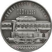 10 Roubles (Belarusian Railroad) – reverse