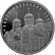 20 Roubles (The Cathedral of the Assumption) -  reverse