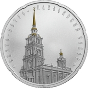 20 Roubles (The Cathedral of SS Peter and Paul) -  reverse