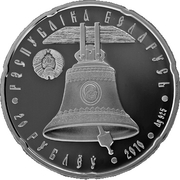 20 Roubles (The Cathedral of St Alexander Nevsky) -  obverse
