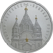 20 Roubles (The Cathedral of St Alexander Nevsky) -  reverse