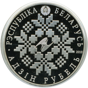 1 Rouble (10 Years of EurAsEC) – obverse