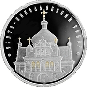20 Roubles (The Cathedral of St Nicholas) -  obverse