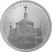 20 Roubles (The Cathedral of St Nicholas) -  reverse