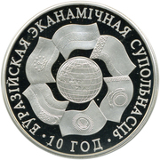 1 Rouble (10 Years of EurAsEC) – reverse