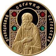 50 Roubles (St. Seraphim of Sarov) -  obverse