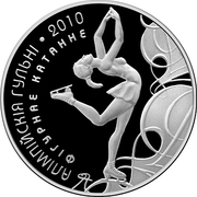 100 Roubles (2010 Olympic Games. Figure Skating) -  reverse