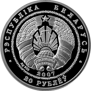 20 Roubles (Belarus-China Relations) – obverse