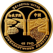 100 Roubles (Belarus-China Relations) -  reverse