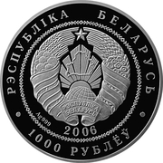 1000 Roubles (2008 Olympic Games. Track–and–Field Athletics) – obverse