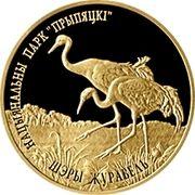 50 Roubles (Prypiatsky National Park. Common Crane) -  reverse