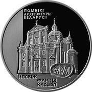 20 Roubles (Pharny Roman Catholic Church. Nesvizh) -  reverse