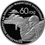 20 Roubles (Soviet warriors–liberators) -  obverse