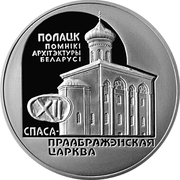 20 Roubles (The Church of the Savior and Transfiguration) -  reverse