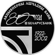 1 Rouble (Belarusbank) – reverse