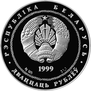20 Roubles (Minsk) – obverse