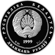 20 Roubles (80th Anniversary of the Financial system) – obverse