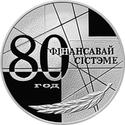 20 Roubles (80th Anniversary of the Financial system) – reverse