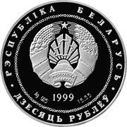 10 Roubles ( 100th Anniversary of Mikhas Lynkov) – obverse