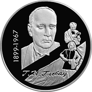 10 Roubles (100th Anniversary of G.P.Glebov) – reverse
