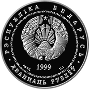 20 Roubles (The church of Sts Boris and Gleb) – obverse