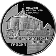 20 Roubles (The church of Sts Boris and Gleb) – reverse