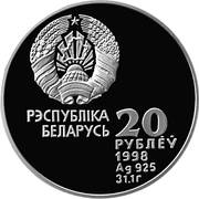 20 Roubles (Track–and–Field Athletics) – obverse