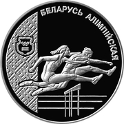 20 Roubles (Track–and–Field Athletics) – reverse