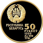 50 Roubles (Track–and–Field Athletics) – obverse
