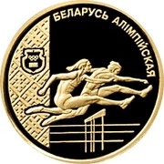 50 Roubles (Track–and–Field Athletics) – reverse