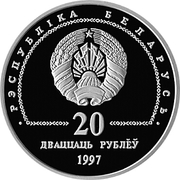20 Roubles (Banking system) – obverse