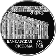 20 Roubles (Banking system) – reverse