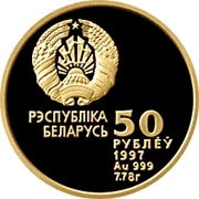 50 Roubles (Biathlon) – obverse