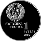1 Rouble (Biathlon) – obverse