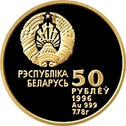50 Roubles (Gymnast on Rings) – obverse