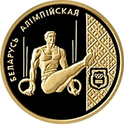 50 Roubles (Gymnast on Rings) – reverse